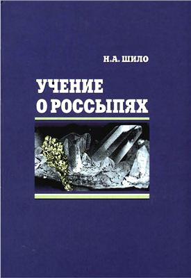 Шило Н.А. Учение о россыпях. Теория россыпеобразующих рудных формаций и россыпей