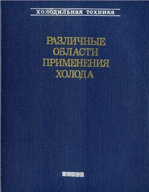 Быков А.В. Различные области применения холода