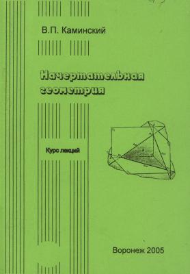 Каминский В.П. Начертательная геометрия: Курс лекций с набором заданий