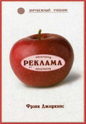 Джефкинс Ф. Реклама