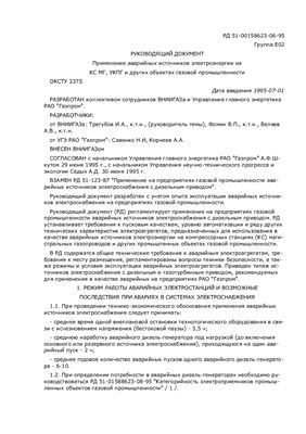 РД 51-0158623-06-95 Применение аварийных источников электроэнергии на КС МГ, УКПГ и других объектах газовой промышленности
