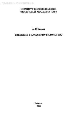 Белова А.Г. Введение в арабскую филологию
