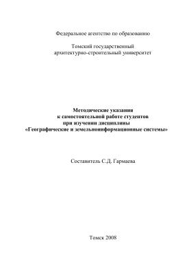 Гармаева С.Д. (сост.) Географические и земельноинформационные системы