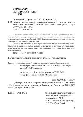 Газизов Р.К., Лукащук С.Ю., Тулебаев С.Д. Основы параллельного программирования с использованием MPI: учебное пособие