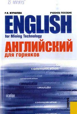 Журавлева Р.И. English for Mining Technology / Английский для горняков