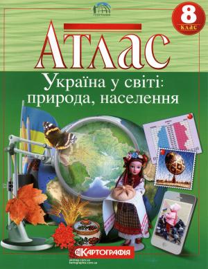 Атлас. Україна у світі: природа, населення. 8 клас
