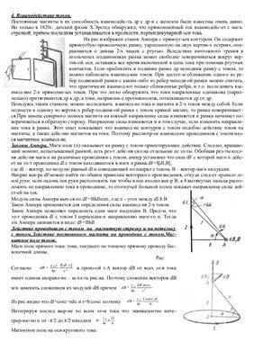 Ответы для гос экзамена по электродинамике. Физ.мат факультета