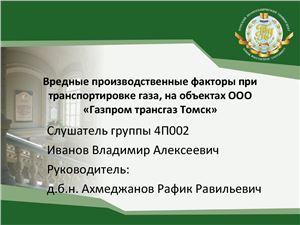 Вредные производственные факторы при транспортировке газа, на объектах ООО Газпром трансгаз Томск