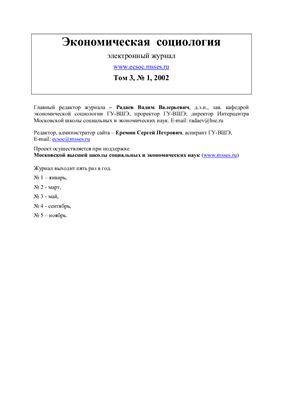 Экономическая социология 2002 №01