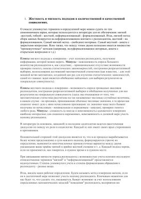Ответы к экзамену по курсу Проективные методики в социологическом исследовании