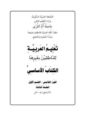 Абдулла Сулейман аль-Джарбу и др. Учебник арабского языка. Том 5