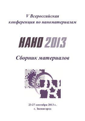 V Всероссийская конференция по наноматериалам. Сборник материалов