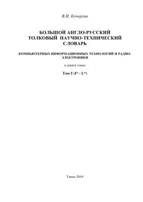 Кочергин В.И. Большой англо-русский научно-технический словарь информационных технологий и радиоэлектроники. Том 5 (I*- L*)