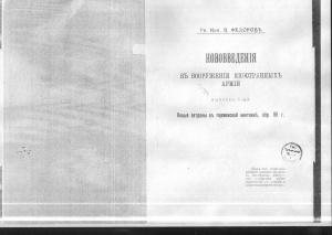 Федоровъ В. Новые патроны въ германской винтовкъ, обр. 98 г