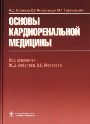 Кобалава Ж.Д., Виллевальде С.В., Ефремовцева М.А.Основы кардиоренальной медицины