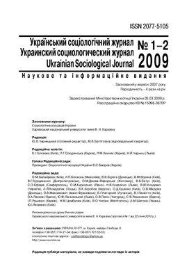 Український соціологічний журнал 2009 №01-02