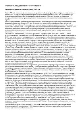 Локтионова О.С. История Казахстана. Пособие для подготовке к ЕНТ