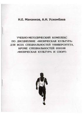 Мананков Н.Е., Ускембаев А.Н. Учебно-методический комплекс по дисциплине Физическая культура