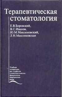 Боровский Е.В. (ред.) Терапевтическая стоматология