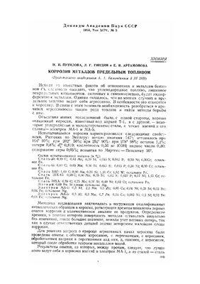 Путилова И.Н., Гиндин Л.Г., Артамонова Е.В. Коррозия металлов предельным топливом