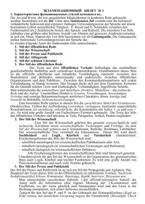 Билеты госа по немецкому языку с ответами