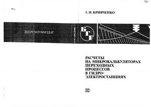 Кривченко Г.И. Расчеты на микрокалькуляторах переходных процессов в гидроэлектростанциях