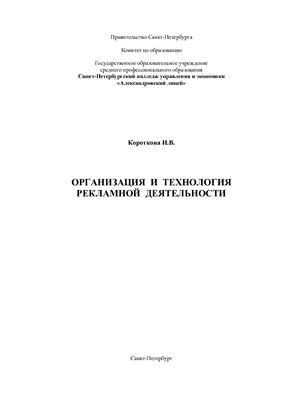 Короткова И.В. Организация и технология рекламной деятельности