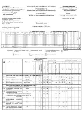 Учебный план второй ступени высшего образования (магистратура) по специальности 1-38 80 04 Технология приборостроения (заочное обучение)