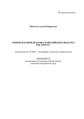 Панченко А.Б. Этническая проблематика в евразийском дискурсе: 1920-1990-е гг