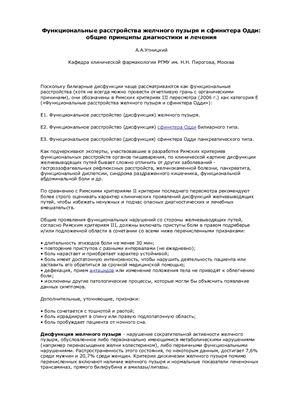 Упницкий А.А. Функциональные расстройства желчного пузыря и сфинктера Одди: общие принципы диагностики и лечения