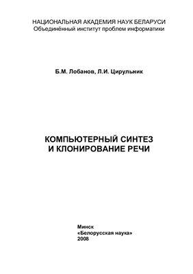 Лобанов Б.М., Цирульник Л.И. Компьютерный синтез и клонирование речи