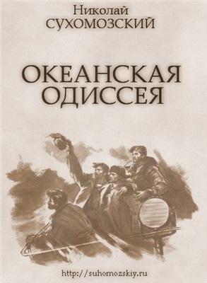 Сухомозский Николай. Океанская одиссея