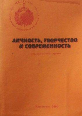 Невирко Д.Д. (отв. ред.) Личность, творчество и современность: сборник научных трудов. Вып. 3