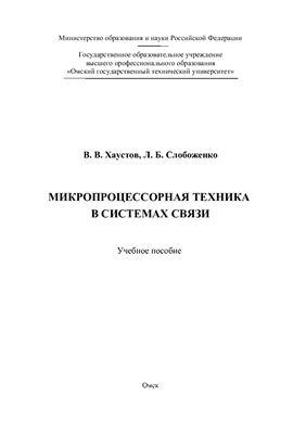Хаустов В.В. Микропроцессорная техника в системах связи