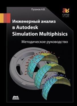 Пузанов A.B. Инженерный анализ в Autodesk Simulation Multiphysics