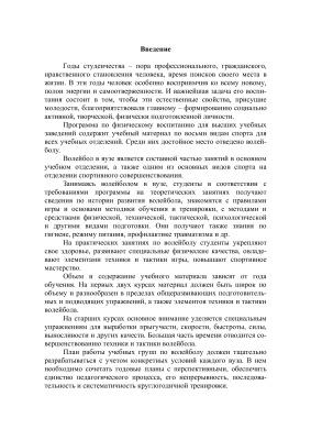 Молчкова Н.Ю. Методические указания к занятиям по волейболу