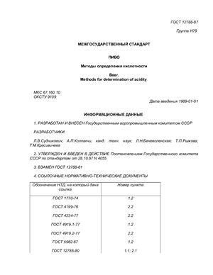 ГОСТ 12788-87 Пиво. Методы определения кислотности