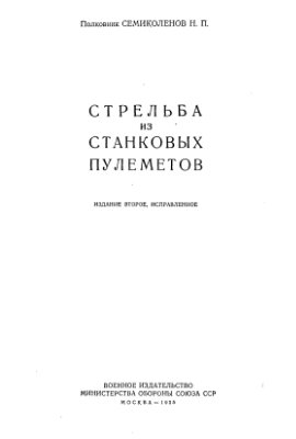 Семиколенов Н.П. Стрельба из станковых пулеметов