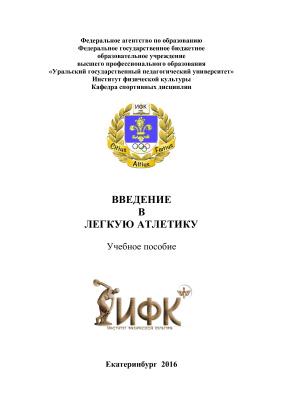 Никитин В.И. (сост.) Введение в легкую атлетику