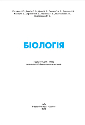 Костіков І.Ю., Волгін С.О., Додь В.В. та ін. Біологія. 7 клас