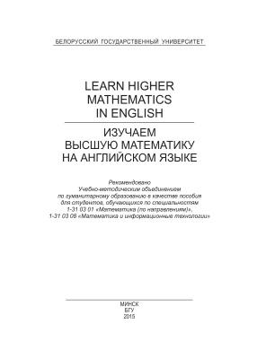 Бизюк Л.К. и др. (сост.) Изучаем высшую математику на английском языке = Learn Higher Mathematics in English