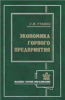 Уткина С.И. Экономика горного предприятия