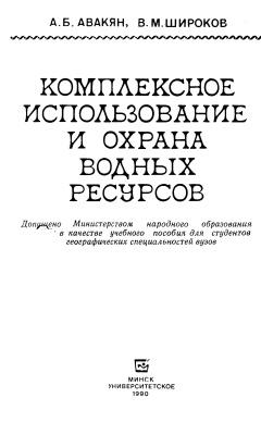Авакян А.Б., Широков В.М. Комплексное использование и охрана водных ресурсов