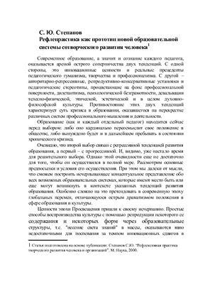 Степанов С.Ю. Рефлепрактика как прототип новой образовательной системы сотворческого развития человека