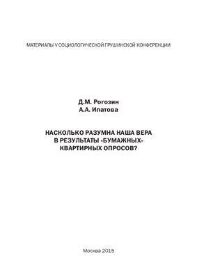 Рогозин Д.М., Ипатова А.А. Насколько разумна наша вера в результаты бумажных квартирных опросов?