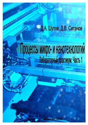 Шутов Д.А., Ситанов Д.В. Процессы микро- и нанотехнологий. Том 1