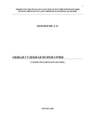 Пережогин Л.О. Общая судебная психиатрия