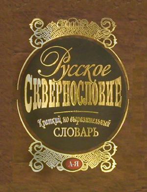 Мокиенко В.М., Никитина Т.Г. Русское сквернословие. Краткий, но выразительный словарь