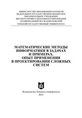 Авдеюк О.А., Горбачёв С.В., Муха Ю.П. и др. Математические методы информатики в задачах и примерах. Опыт применения в проектировании сложных систем