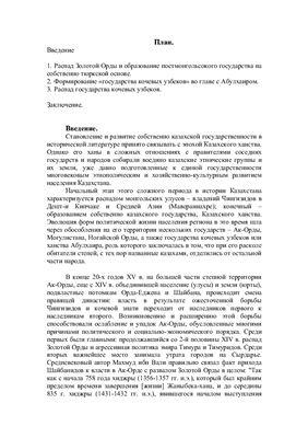 Реферат - Формирование государственности в Казахстане